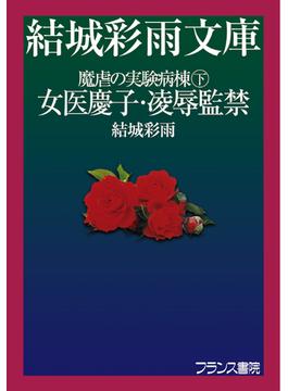 【オンデマンドブック】魔虐の実験病棟(下) 女医慶子・凌辱監禁