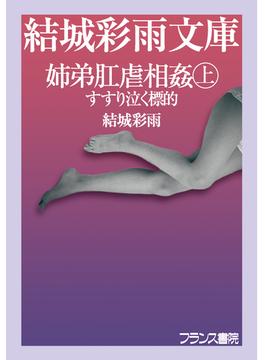【オンデマンドブック】姉弟肛虐相姦(上) すすり泣く標的