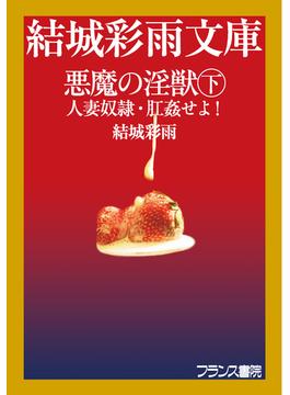 【オンデマンドブック】悪魔の淫獣(下) 人妻奴隷・肛姦せよ!