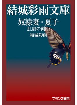 【オンデマンドブック】奴隷妻・夏子 肛虐の刻印