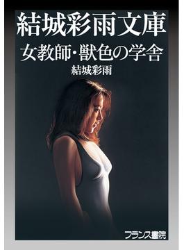 【オンデマンドブック】女教師・獣色の学舎