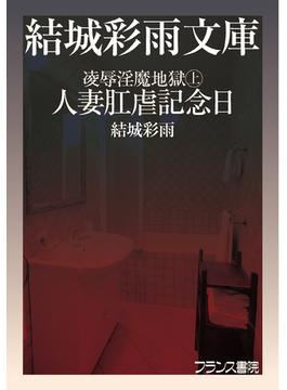 【オンデマンドブック】凌辱淫魔地獄(上) 人妻肛虐記念日