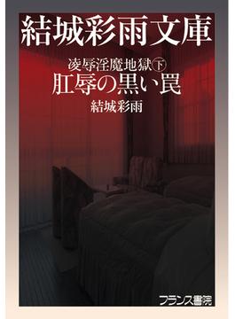 【オンデマンドブック】凌辱淫魔地獄(下) 肛辱の黒い罠