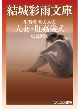 【オンデマンドブック】生贄肛虐夫人(上) 人妻・肛姦儀式