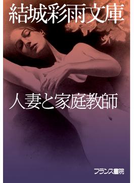 【オンデマンドブック】人妻と家庭教師