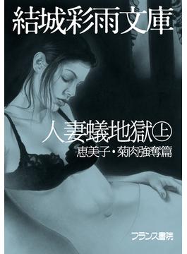 【オンデマンドブック】人妻蟻地獄(上) 恵美子・菊肉強奪篇