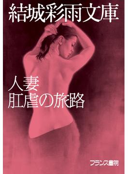 【オンデマンドブック】人妻・肛虐の旅路