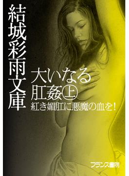 【オンデマンドブック】大いなる肛姦(上) 紅き媚肛に悪魔の血を!