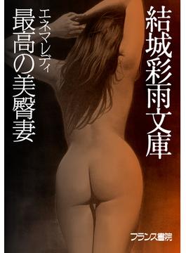 【オンデマンドブック】エネマレディ 最高の美臀妻