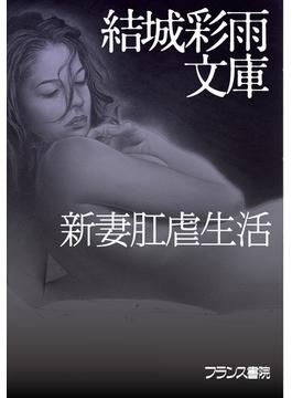 【オンデマンドブック】新妻肛虐生活