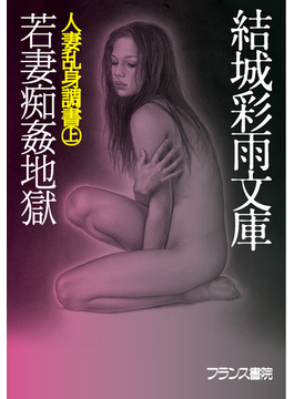 【オンデマンドブック】人妻乱身調書(上) 若妻痴姦地獄