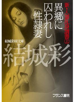 【オンデマンドブック】新・人妻乱身調書(上) 異郷に囚われし性隷妻