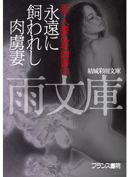 【オンデマンドブック】新・人妻乱身調書(下) 永遠に飼われし肉虜妻
