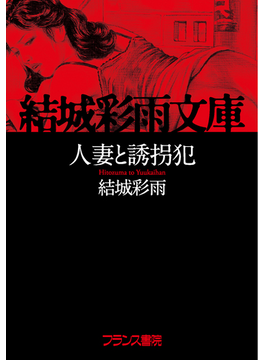 【オンデマンドブック】人妻と誘拐犯