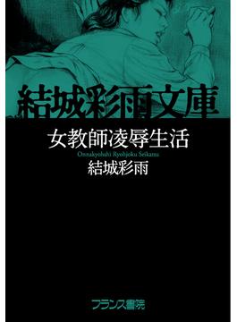 【オンデマンドブック】女教師凌辱生活
