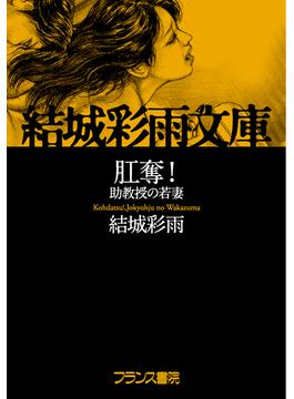 【オンデマンドブック】肛奪! 助教授の若妻