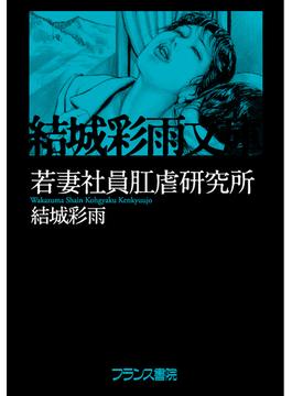 【オンデマンドブック】若妻社員肛虐研究所