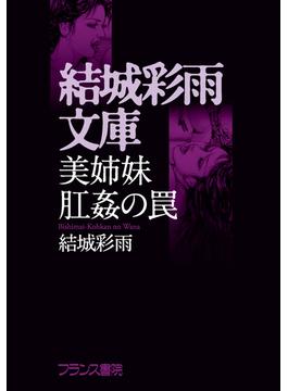 【オンデマンドブック】美姉妹・肛姦の罠