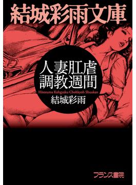 【オンデマンドブック】人妻肛虐調教週間