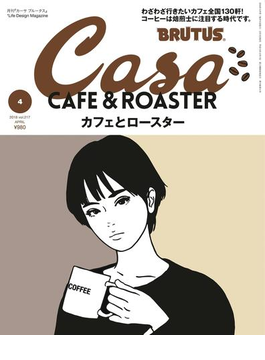 Casa BRUTUS (カーサ・ブルータス) 2018年 4月号 [カフェとロースター](Casa BRUTUS)