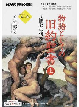 物語としての旧約聖書 上 人間とは何か(NHKシリーズ)