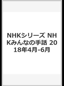 NHKみんなの手話 2018年4〜6月/10〜12月(NHKシリーズ)
