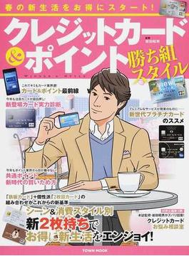 クレジットカード&ポイント勝ち組スタイル 春の新生活をお得にスタート!(TOWN MOOK)