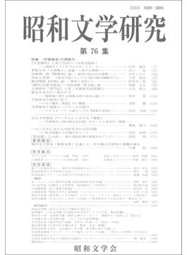 昭和文学研究 第76集 特集〈代替歴史〉の想像力