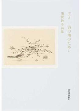 主よ一羽の鳩のために 須賀敦子詩集