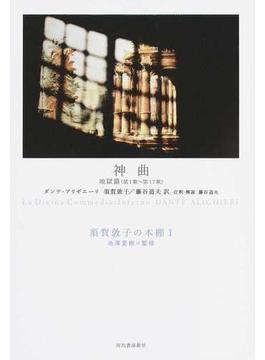 須賀敦子の本棚 1 神曲