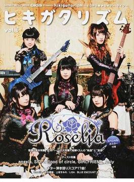 ヒキガタリズム ゼロから始めるギター・ライフ vol.6(SHINKO MUSIC MOOK)