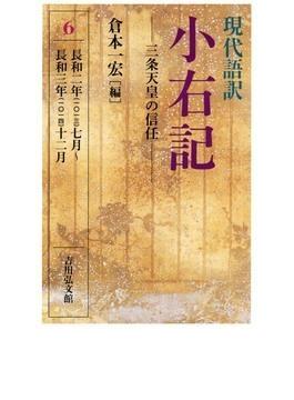 現代語訳小右記 6 三条天皇の信任