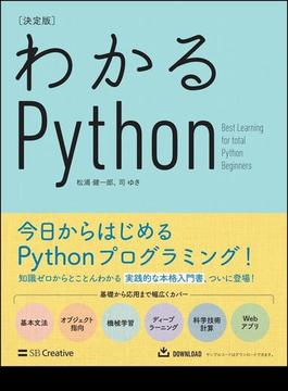 わかるPython 決定版