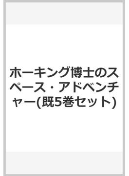 ホーキング博士のスペース・アドベンチャー(全5巻)