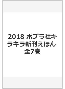ポプラ社キラキラ新刊えほん 2018年(全7巻)