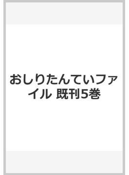 おしりたんていファイル(全5巻)
