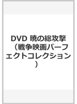 戦争映画パーフェクトコレクション〈暁の総攻撃〉[DVD]