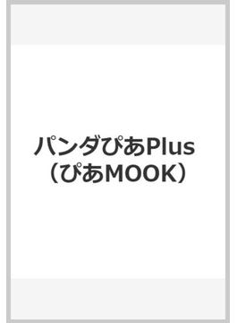 パンダぴあPlus(ぴあMOOK)
