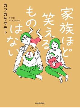 【全1-2セット】家族ほど笑えるものはない(コミックエッセイ)