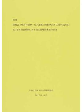 総務省「地方行政サービス改革の取組状況等に関する調査」2016年調査結果にみる指定管理図書館の状況 資料