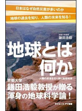 地球とは何か 人類の未来を切り開く地球科学(サイエンス・アイ新書)