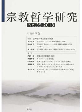 宗教哲学研究 No.35(2018)
