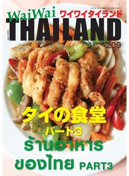 月刊ワイワイタイランド No.209