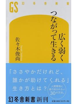 広く弱くつながって生きる(幻冬舎新書)