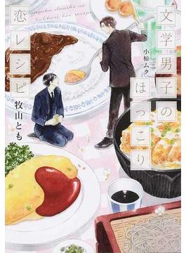 文学男子のほっこり恋レシピ(シャレード文庫)