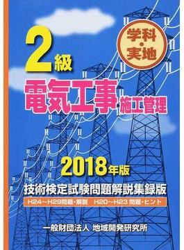 2級電気工事施工管理技術検定試験問題解説集録版 学科・実地 2018年版
