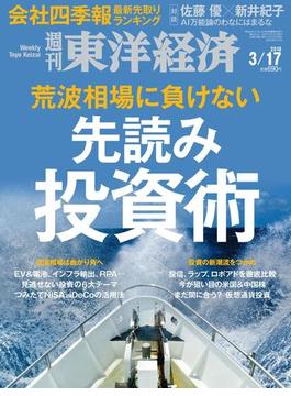 週刊東洋経済2018年3月17日号