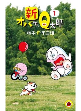 新オバケのQ太郎 1 (てんとう虫コミックス)(てんとう虫コミックス)