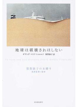 須賀敦子の本棚 9 地球は破壊されはしない