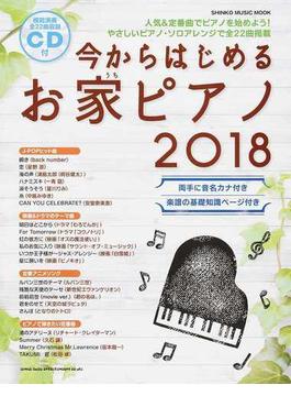 今からはじめるお家ピアノ 2018(SHINKO MUSIC MOOK)